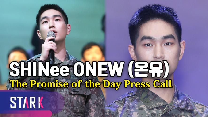 늠름한 이진기 일병! 꿀보이스 온유의 '귀환' (SHINee ONEW, 'The Promise of the Day' Press Call)
