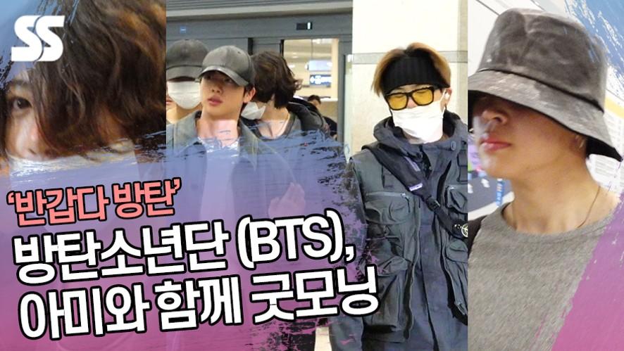 방탄소년단 (BTS), 아미와 함께 굿모닝 (인천공항)