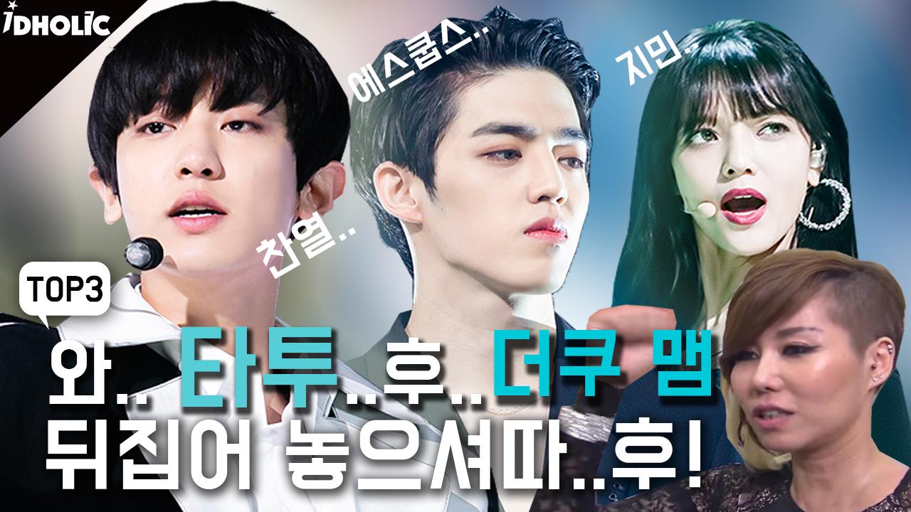 팬 사랑 가득 담긴 타투를 한 아이돌 TOP3 [AOA, EXO 엑소, SEVENTEEN 세븐틴] [아이돌릭TOP3]