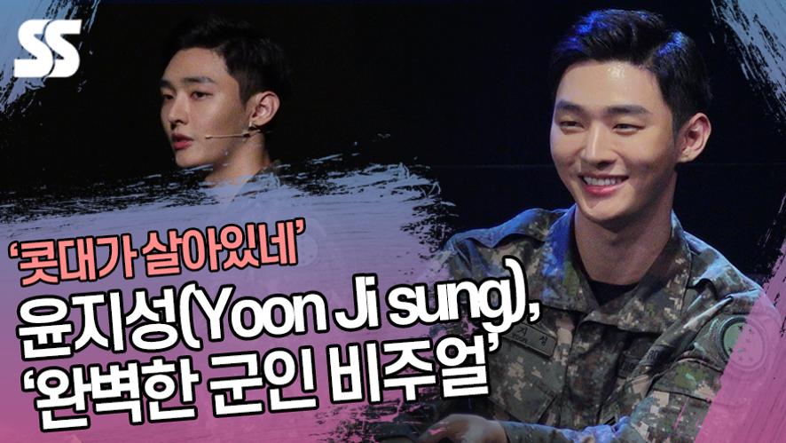 윤지성(Yoon Ji sung), 완벽한 군인 비주얼 '콧대가 살아있네' (뮤지컬 '귀환' 제작발표회)