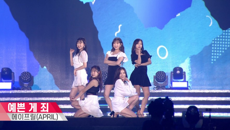 [K-WORLD FESTA] 폐막공연, 에이프릴 - 예쁜 게 죄