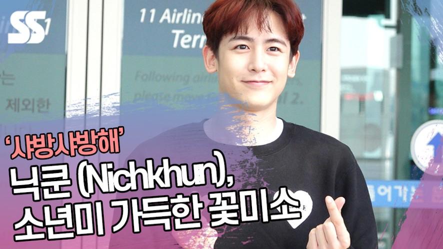 닉쿤 (Nichkhun), 소년미 가득한 꽃미소 (인천공항)