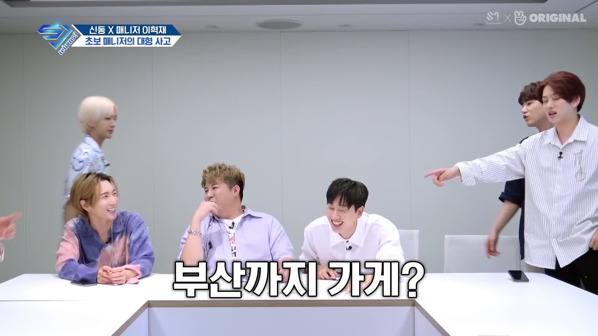 슈주 리턴즈3 EP25- 초보 매니저 이혁재의 대형사고! 시작도 전에 해고 위기!??