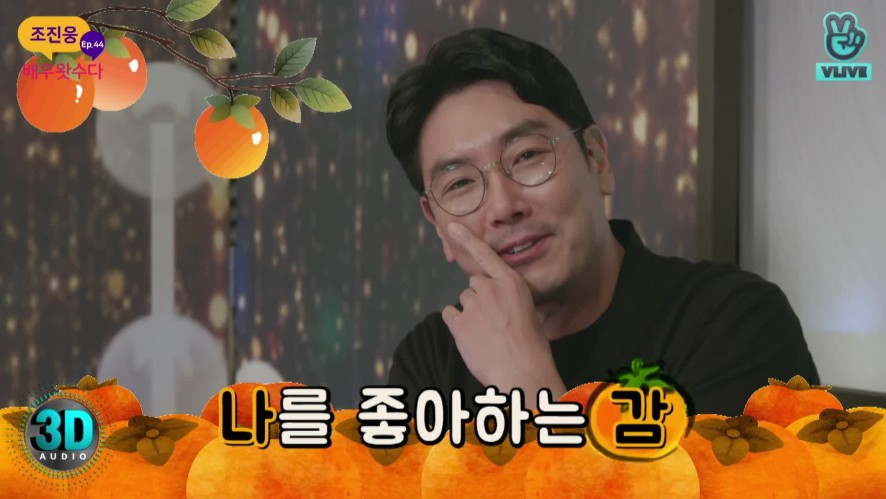 조진웅 배우왓수다 하이라이트1. 하트 장인 조진웅의 가을 움짤 세트!
