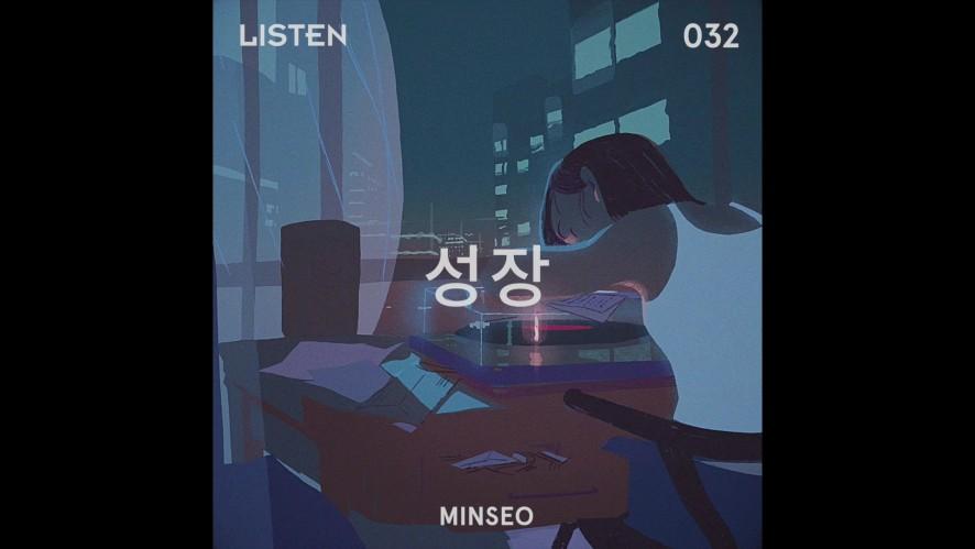 [LISTEN 032] 민서 MINSEO - 성장 Growing Up