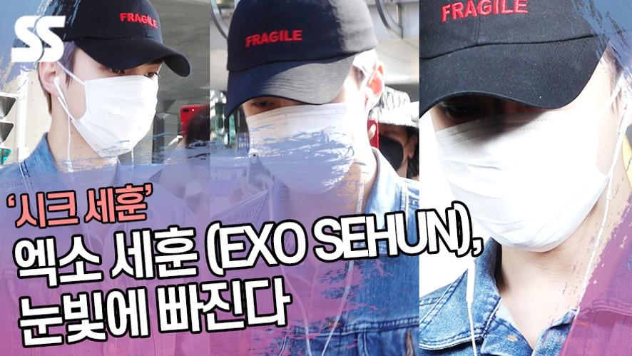 엑소 세훈 (EXO SEHUN), 눈빛에 빠진다 (인천공항)