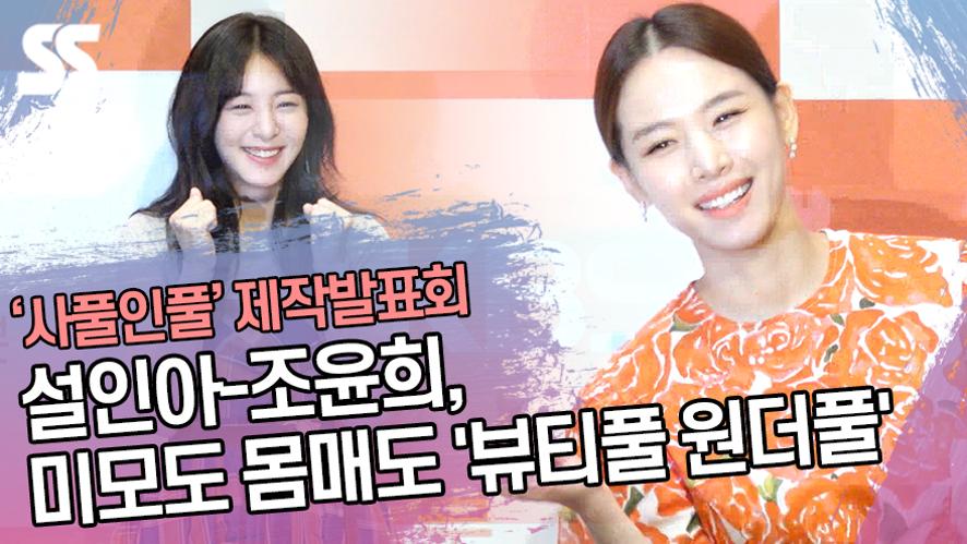 설인아(SeolIna)-조윤희(Jo Yoon hee), 미모도 몸매도 '뷰티풀 원더풀' ('사풀인풀' 제작발표회)