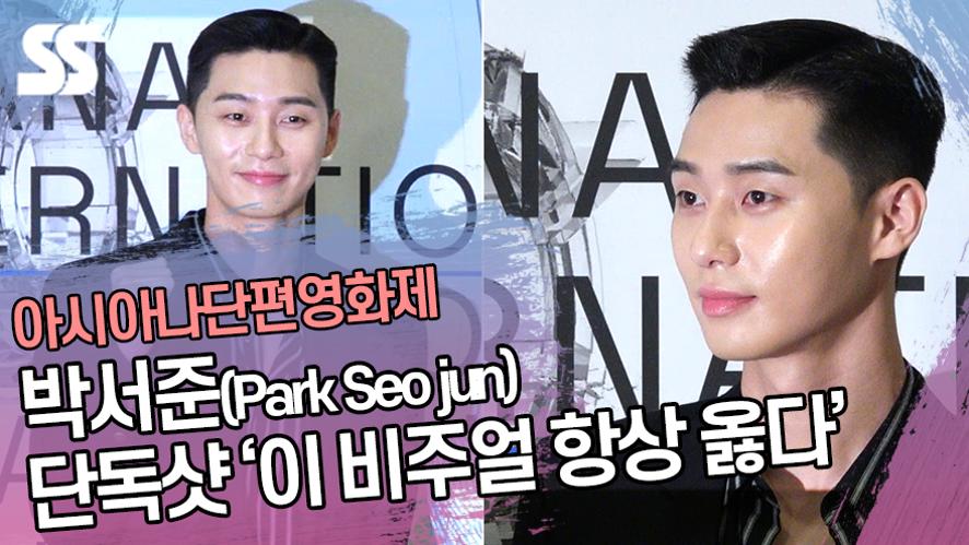 박서준(Park Seo jun) 단독샷, '이 비주얼 항상 옳다' ('아시아나단편영화제' 기자회견)