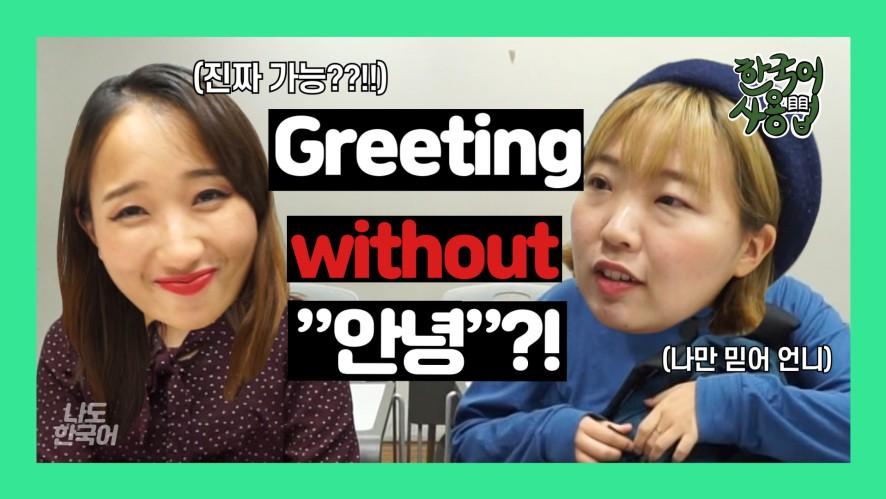 "[V Korean X Kyunghee Cyber Univ] (나도한국어 team) [한국어사용법] Greeting without ""안녕"""