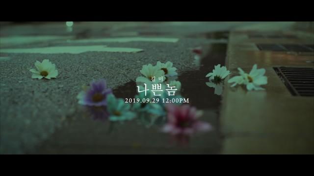 길미(Gilme) - 나쁜 놈(BAD GUY) 2차 Teaser