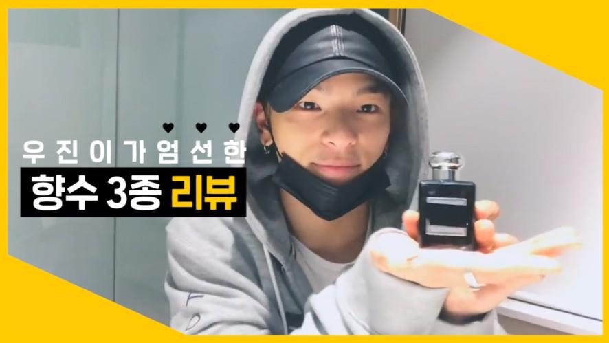 [Stray Kids] 🐻우지나TV🐻 향수추천의 달인 곰돌이가 엄선한 향수 3종 리뷰! (WOOJIN recommending perfume to members)