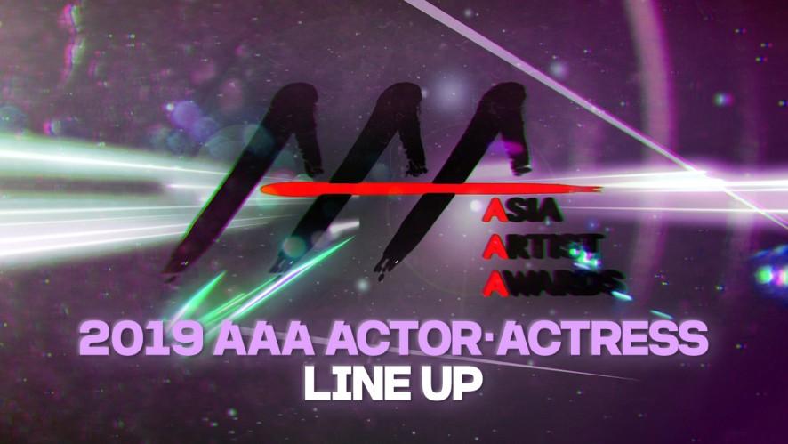 ★ 배우 전체 라인업 2019 Asia Artist Awards (2019 AAA) Actor&Actress Line up★