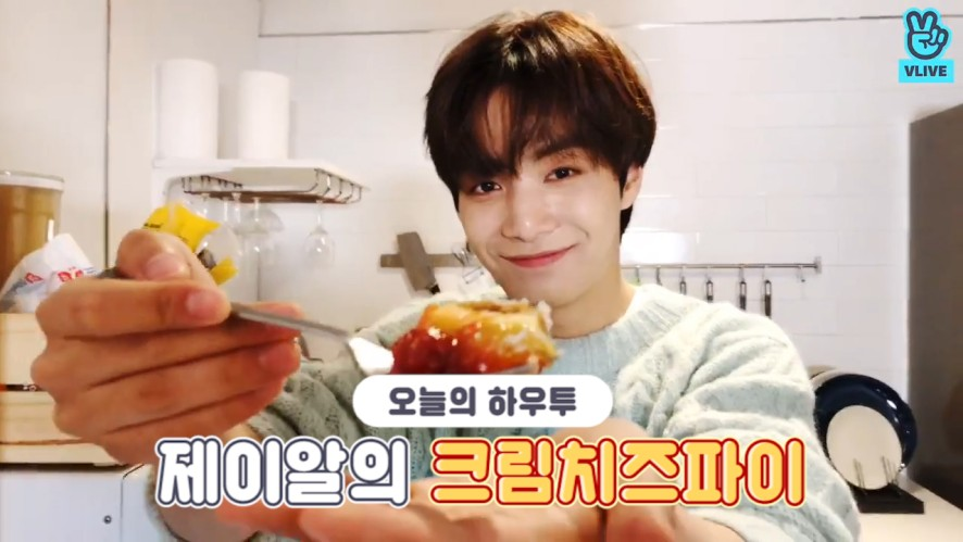 [V PICK! HOW TO in V] 제이알의 크림치즈파이🥧 (HOW TO COOK JR's Cream Cheese Pie)