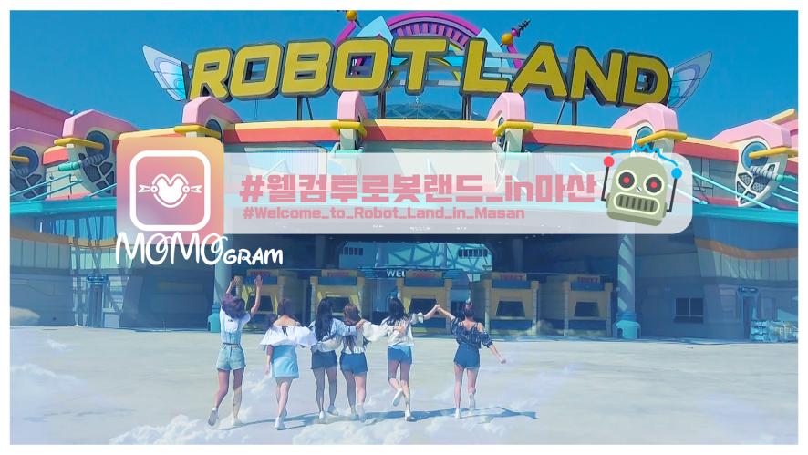 [모모그램] #웰컴투로봇랜드_in마산🤖 #Welcome_to_Robot_Land_in_Masan🤖