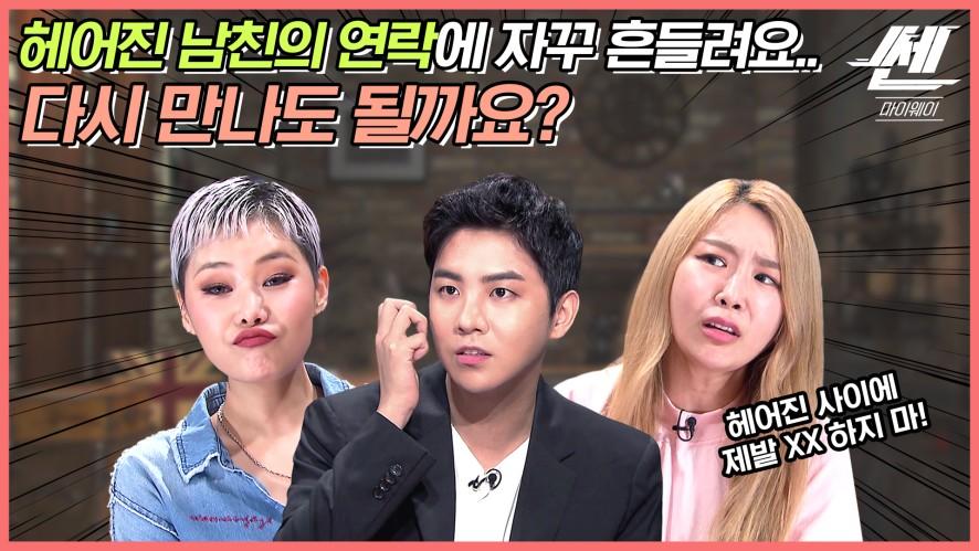 <쎈 마이웨이> 헤어졌던 연인과 재회해도 될까요? (feat. 연플리 김형석)