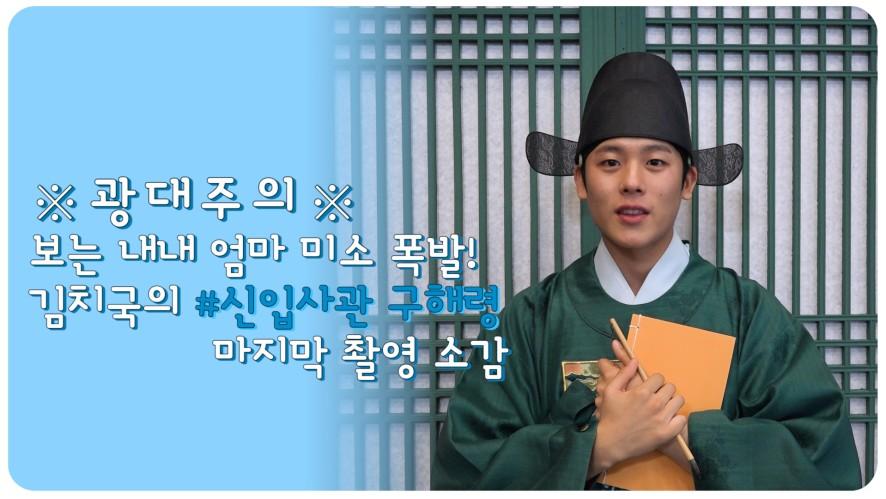 [이정하] 🚨광대주의🚨 보는 내내 엄마 미소 폭발! 김치국의 #신입사관구해령 마지막 촬영 소감 (Lee Jeong Ha)