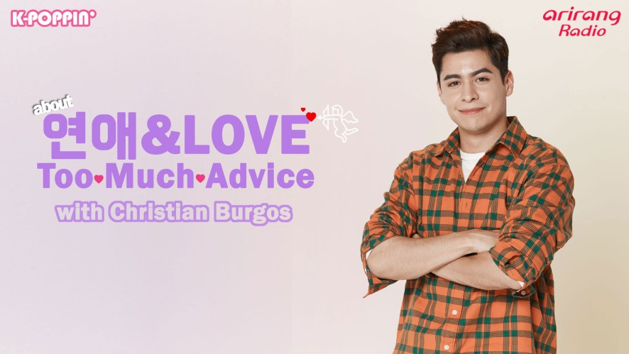 Too Much Advice with Christian Burgos