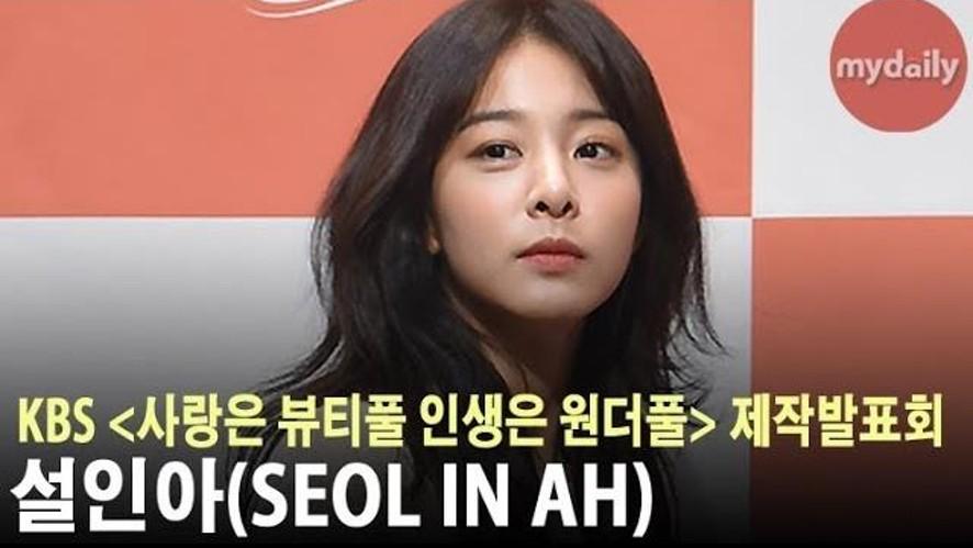"""[설인아:SEOL IN AH] """"서로에게 상 주는 분위기 기대"""""""