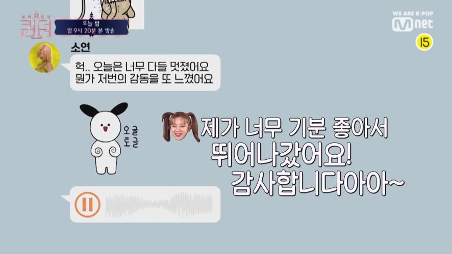 [선공개/5회] 경★축 <퀸덤> 단톡방 개설! 훈훈 그 자체의 대화 공개! 오늘 밤 9시 20분 본방사수!