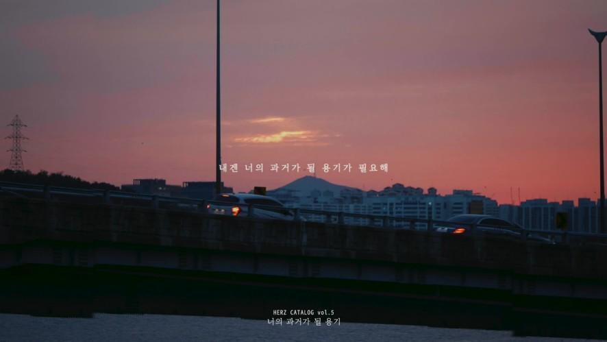 헤르쯔 아날로그(Herz Analog) - 너의 과거가 될 용기 lyrics video