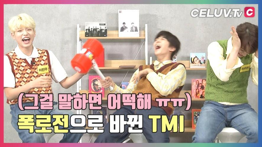 [I'm Celuv] 틴틴(TEEN TEEN), 데뷔 6일차! 소소하다 못해 비밀 폭로전으로 바뀐 TMI (Celuv.TV)