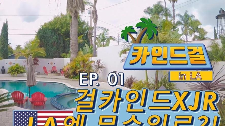 [EP.01] 걸카인드XJR이 LA로 날아간 이유는?! [카인드걸 in LA]