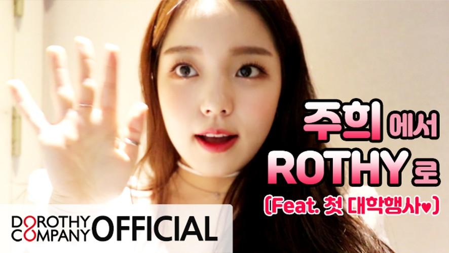 로시TV | 주희에서 ROTHY로 (feat.첫 대학축제♥)