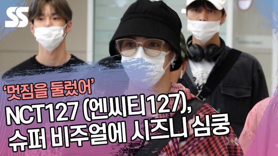 NCT127 (엔씨티127), 슈퍼 비주얼에 시즈니 심쿵 (인천공항)