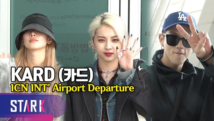 카드, 무대 위 모습과는 상반된 매력 (KARD, 20190927_ICN INT' Airport Departure)