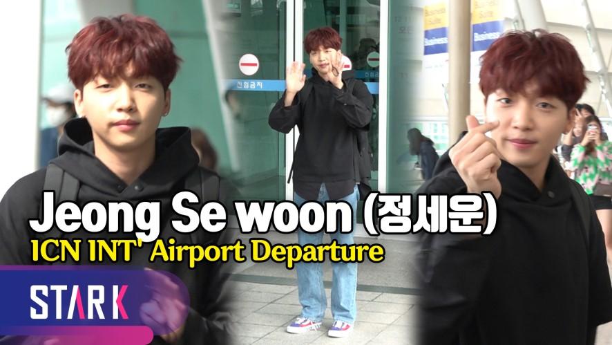 정세운, 오늘 좀 꾸미고 왔어요 (Jeong Se woon, 20190927_ICN INT' Airport Departure)