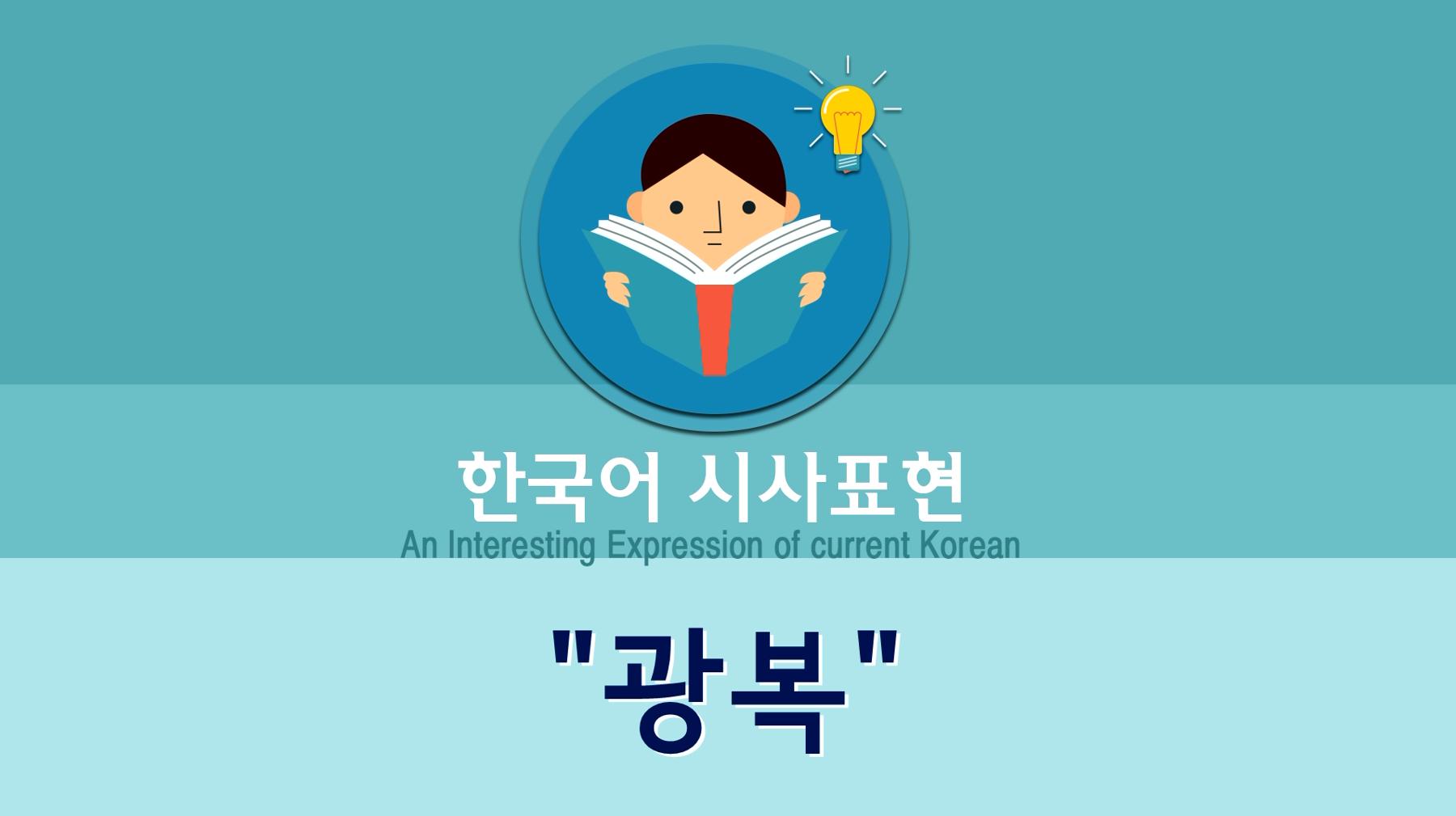 [韩语时事表达]#22. 광복(光复):重新找回被抢走的主权