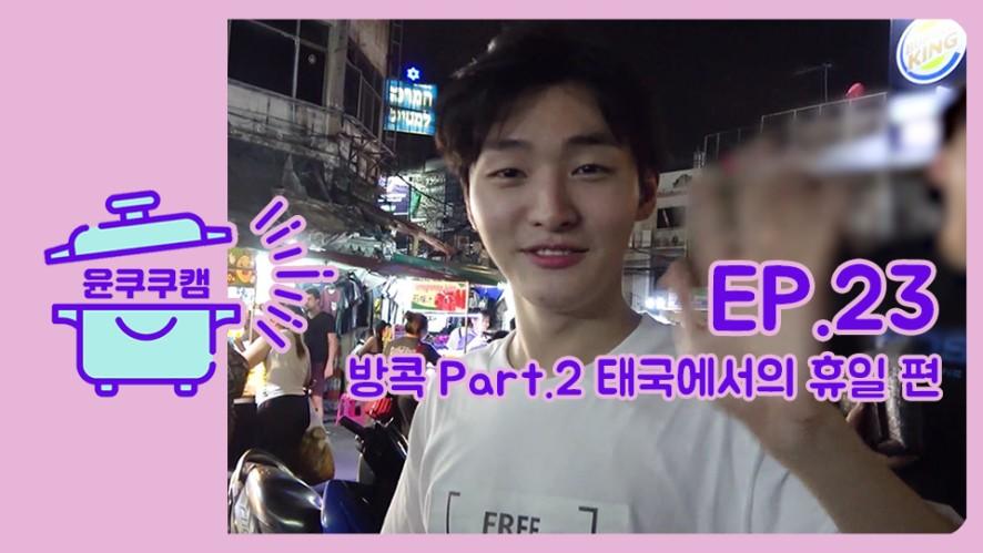 [윤쿠쿠캠] Ep.23 윤지성 팬미팅 투어 Aside in 방콕 Part.2 - 태국에서의 휴일 편