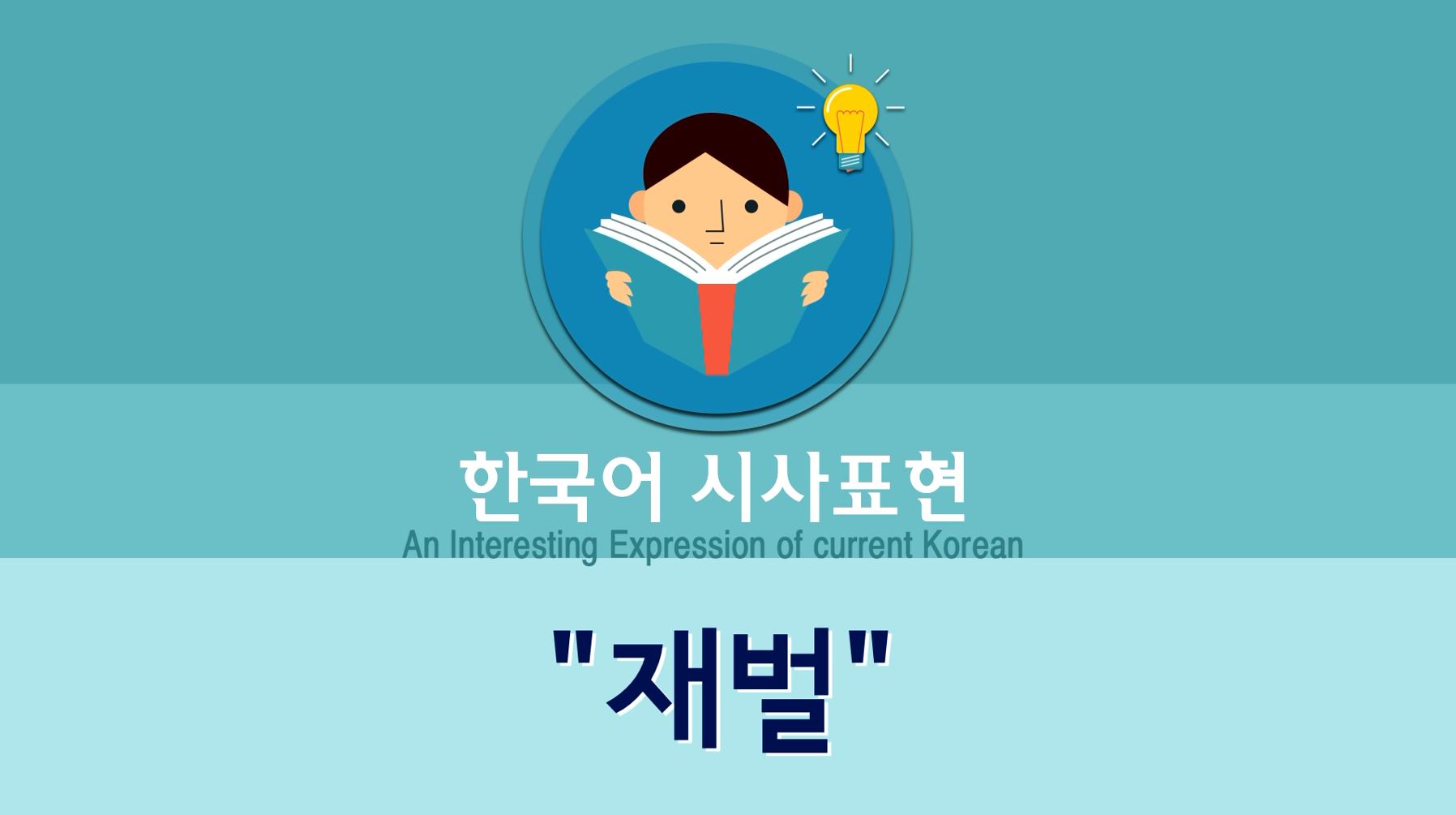[韩语时事表达]#18. 재벌(财阀):以家族和血缘为中心经营的大企业