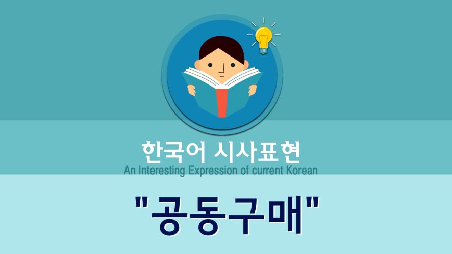 [韩语时事表达]#3. 공동구매(拼购):许多人一起买需要的物品