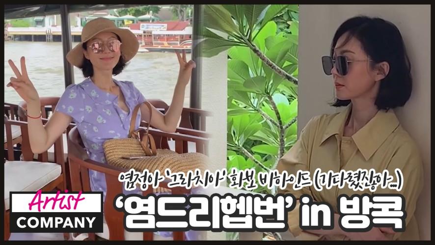[염정아] 염드리헵번 in 방콕 (염정아 '그라치아' 화보 비하인드 왔어요!)