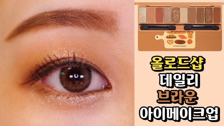 올로드샵 데일리 브라운 아이메이크업 / 눈화장 EASY Everyday Brown Eye Makeup Tutorial ⎮ 미소정