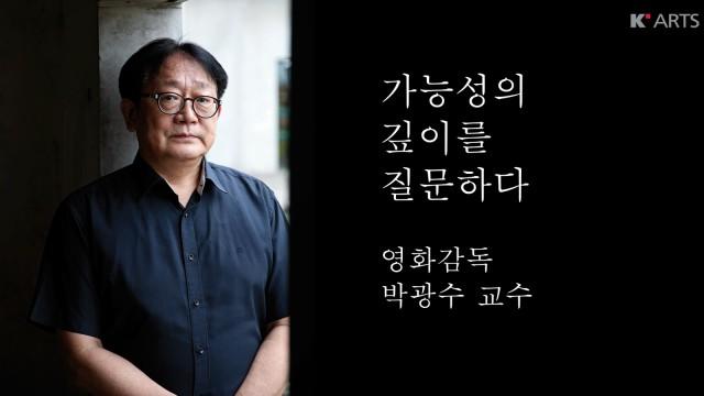 가능성의 깊이를 질문하다 - 영화감독 박광수 교수 (K-Arts Artists)