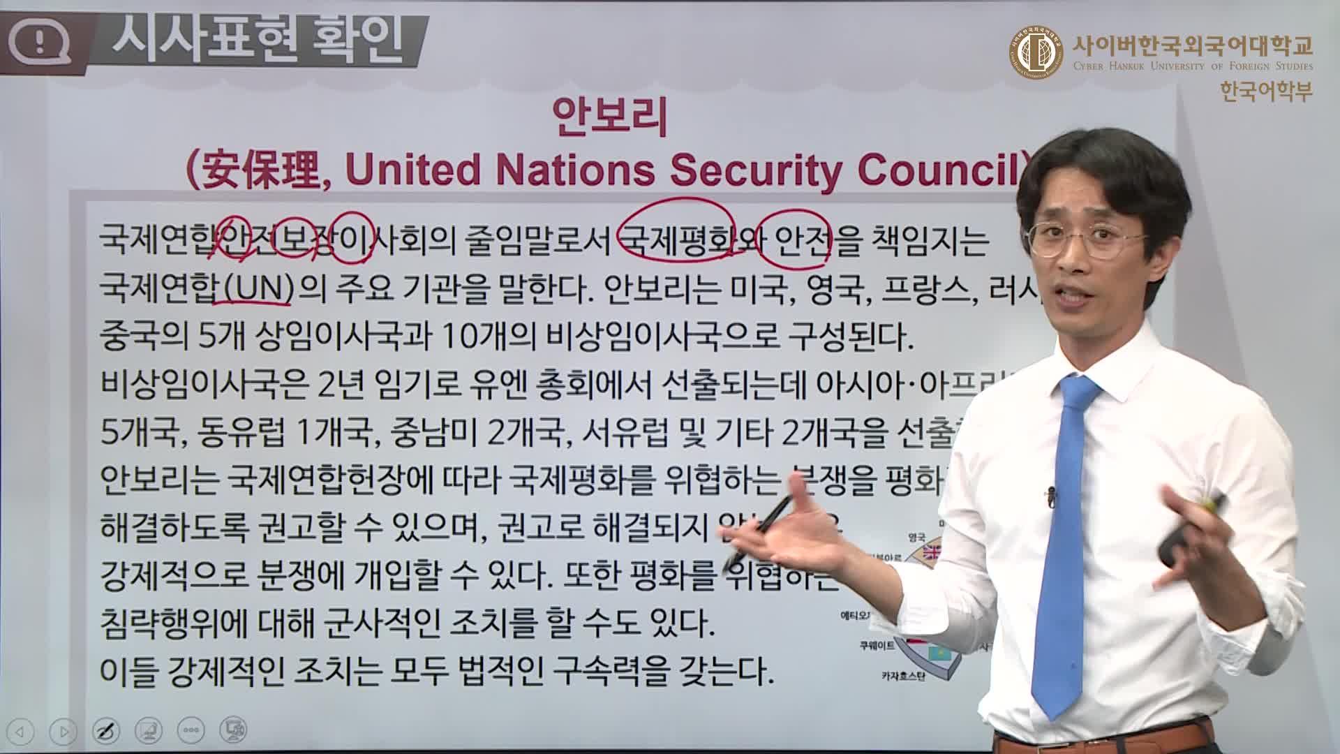 """[韩语时事表达]#28. 안보리(安保理):""""国际安全保障理事会""""的简称"""