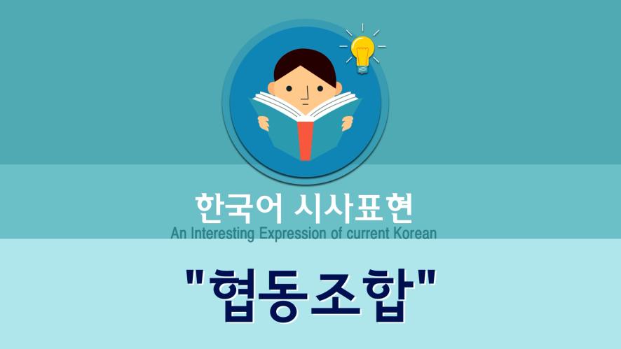 [韩语时事表达]#4. 협동조합(协作组织):共同改善自身处境的团体