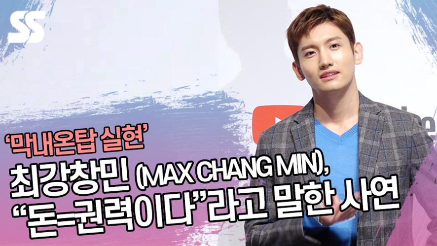 """최강창민 (MAX CHANG MIN), """"돈=권력이다""""라고 말한 사연  ('아날로그 트립' 제작발표회)"""