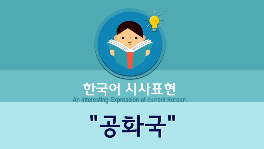 [韩语时事表达]#21. 공화국(共和国):从国民中选定领导者统治的国家