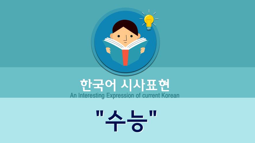"""[韩语时事表达]#6. 수능(高考):是""""大学入学能力考试""""的简称"""