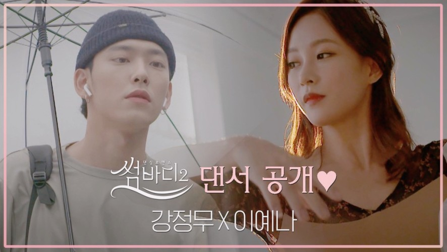 [썸바디2] 10/18(금) 저녁 8시 첫방송! 사랑을 찾아온 댄서들 최초공개 ♥ 강정무 X 이예나 춤으로 이어진 10인의 댄서들, 사랑을 이룰 수 있을까요?