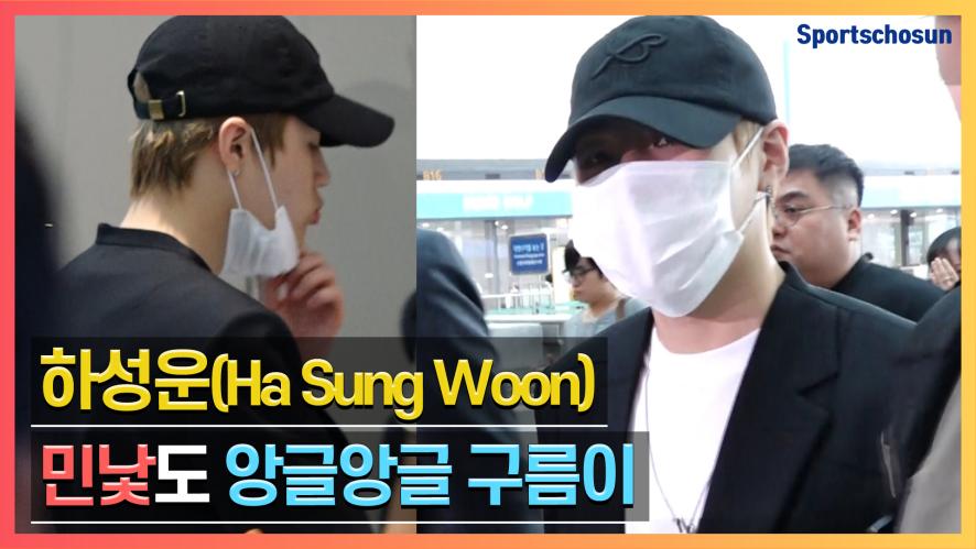 하성운(Ha Sung Woon), 민낯도 앙글앙글 구름이 (190927 Incheon Airport)