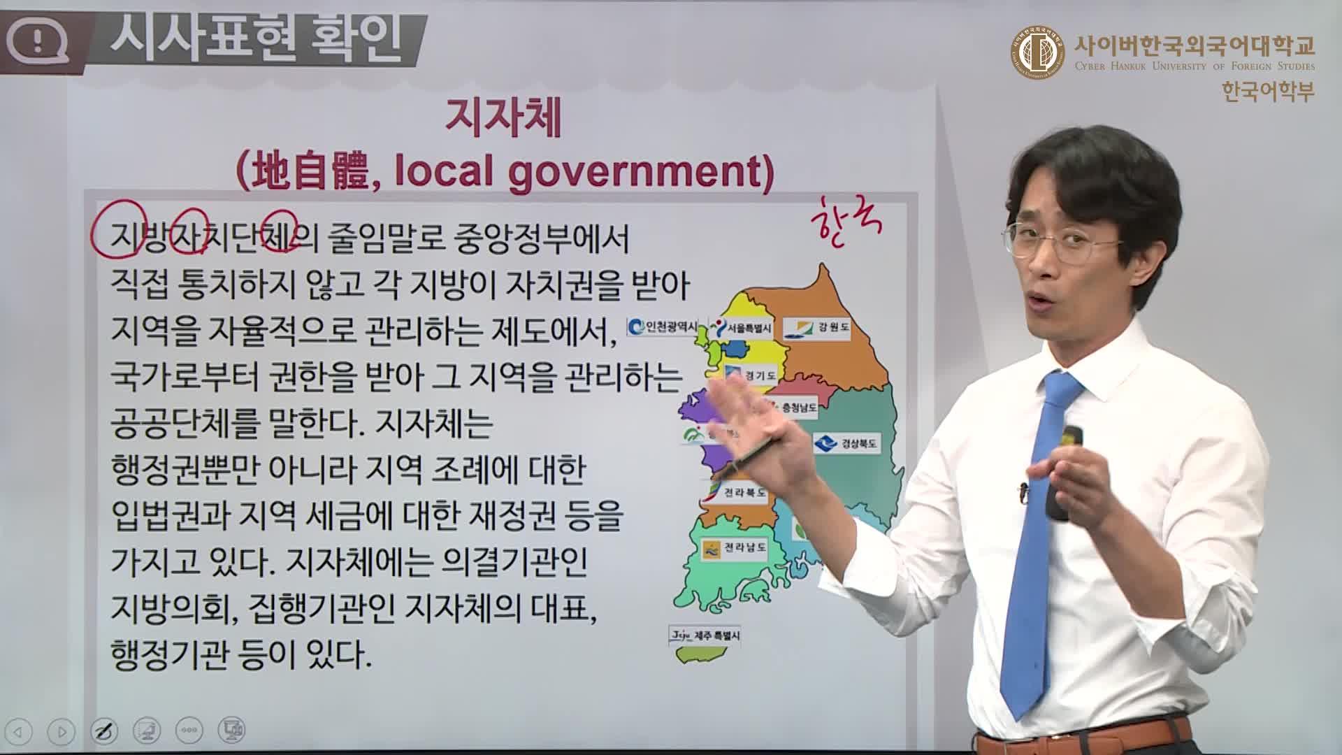 [韩语时事表达]#26. 지자체(自治体):地方自治团体的简称