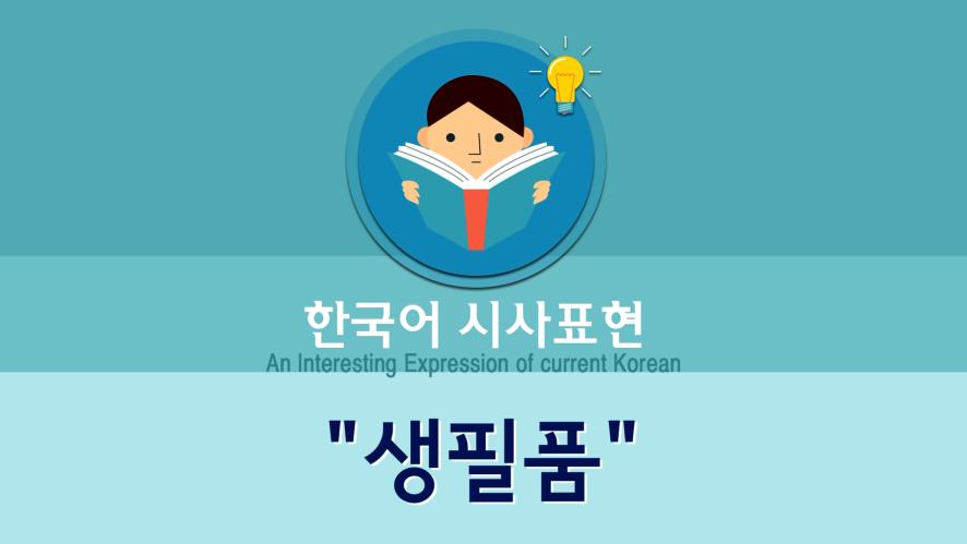 """[韩语时事表达]#8. 생필품(生必品):""""生活必需品""""的简称"""