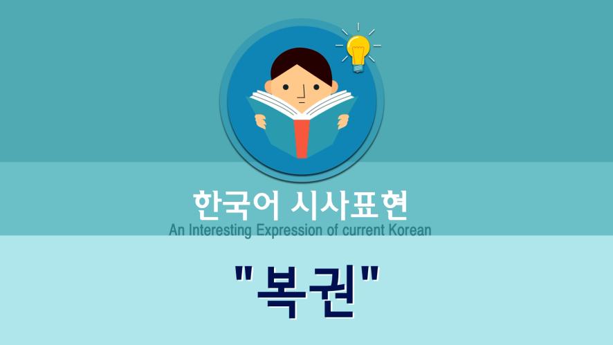 [韩语时事表达]#14. 복권(彩票):通过抽奖给予一定金额奖金的票