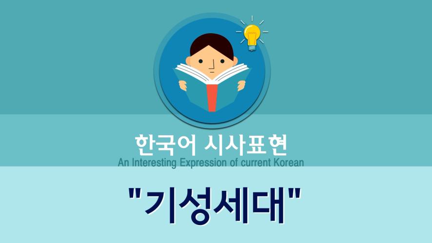 [韩语时事表达]#1. 기성세대(成年一代):社会的核心世代