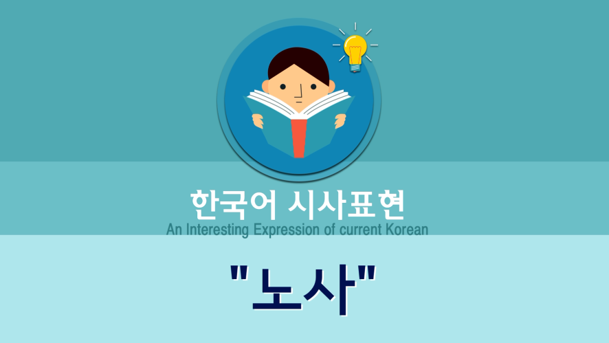 [韩语时事表达]#5. 노사(劳资):劳动者和出资者的统称