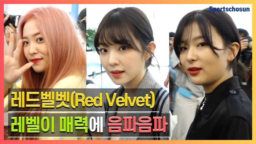 레드벨벳(Red Velvet), 레벨이들 매력에 음파음파 (190927 Incheon Airport)